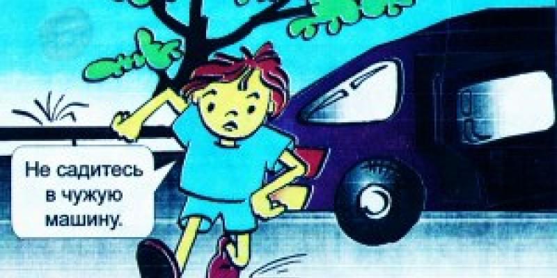 Безопасность ребенка вне дома